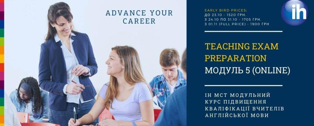 Модуль 5. Teaching Exams preparation